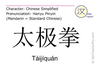 chinese characters for taiji